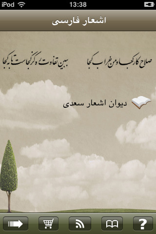 Persian Poems Library - Home Screen