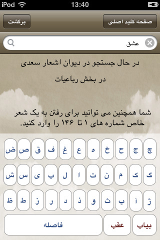 Persian Poems Library - Search