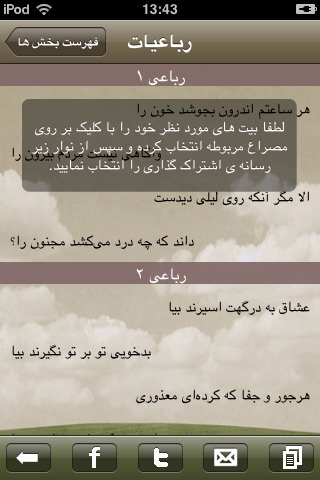 Persian Poems Library - Sharing