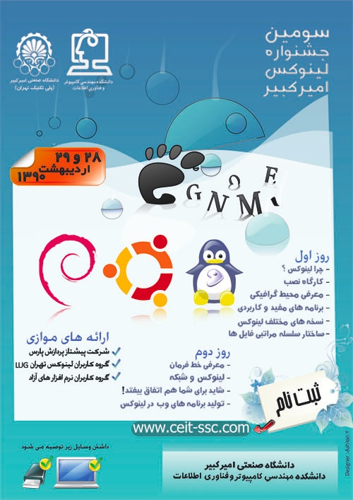 AUT's 3rd Linux Festival Poster